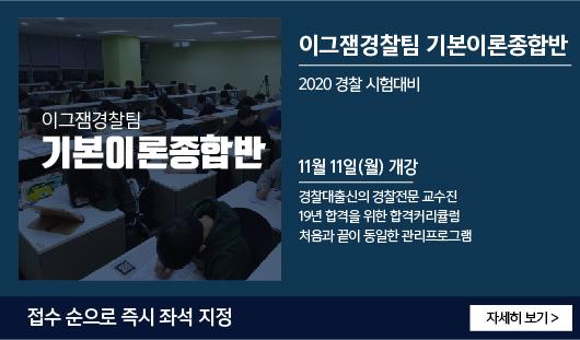 기본이론종합반11/11개강